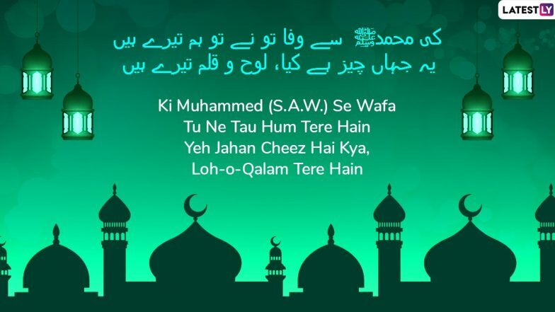 Eid-e-Milad 2019 Wishes in Urdu: Couplets by Allama Iqbal to Share For Eid Milad-un-Nabi Mubarak